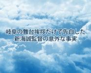 岐阜の舞台挨拶だけで告白した 新海誠監督の意外な事実